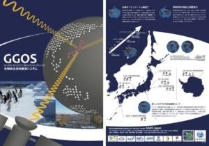 GGOS Japan Flyer